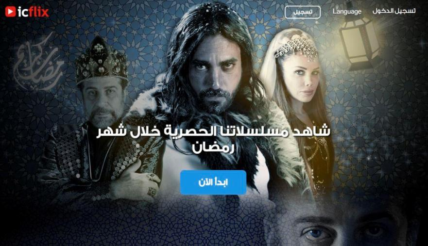 Streaming Is Gaining Traction In UAE